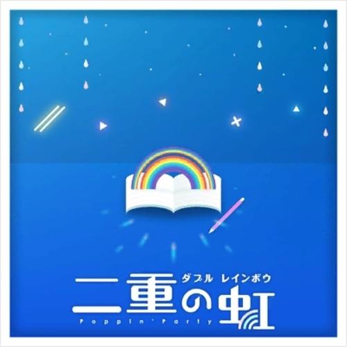 コール表】二重の虹(ダブル レイ...