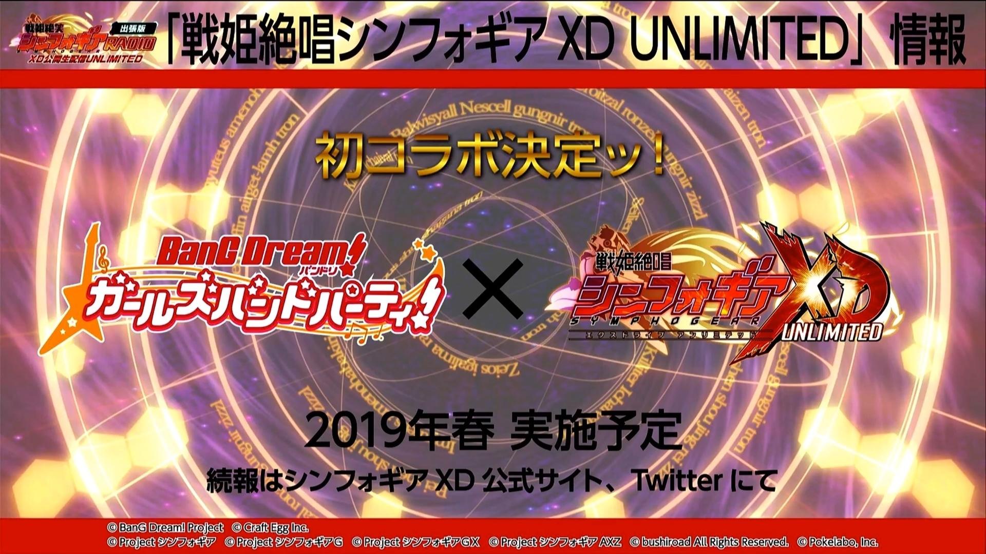 戦姫絶唱シンフォギア Xd Unlimited と バンドリ ガールズバンド